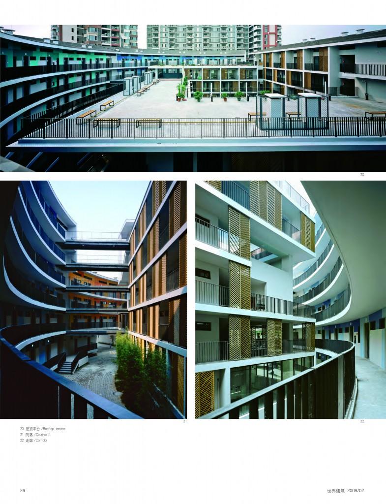 土楼-世界建筑-2008_页面_09