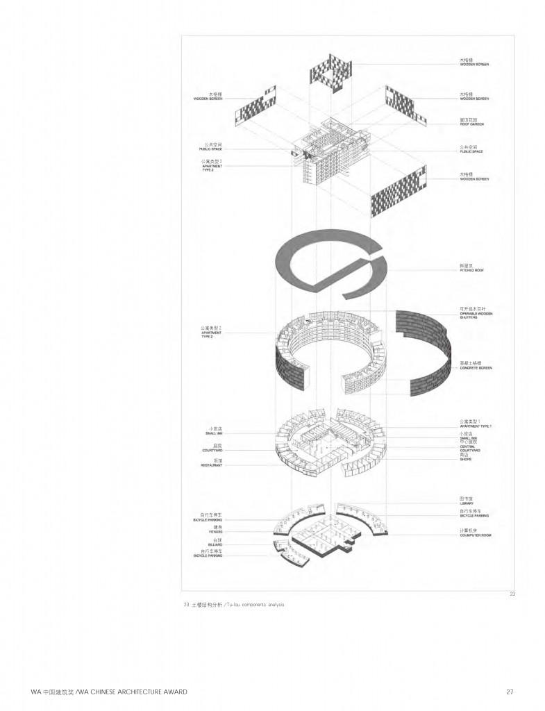 土楼-世界建筑-2008_页面_10