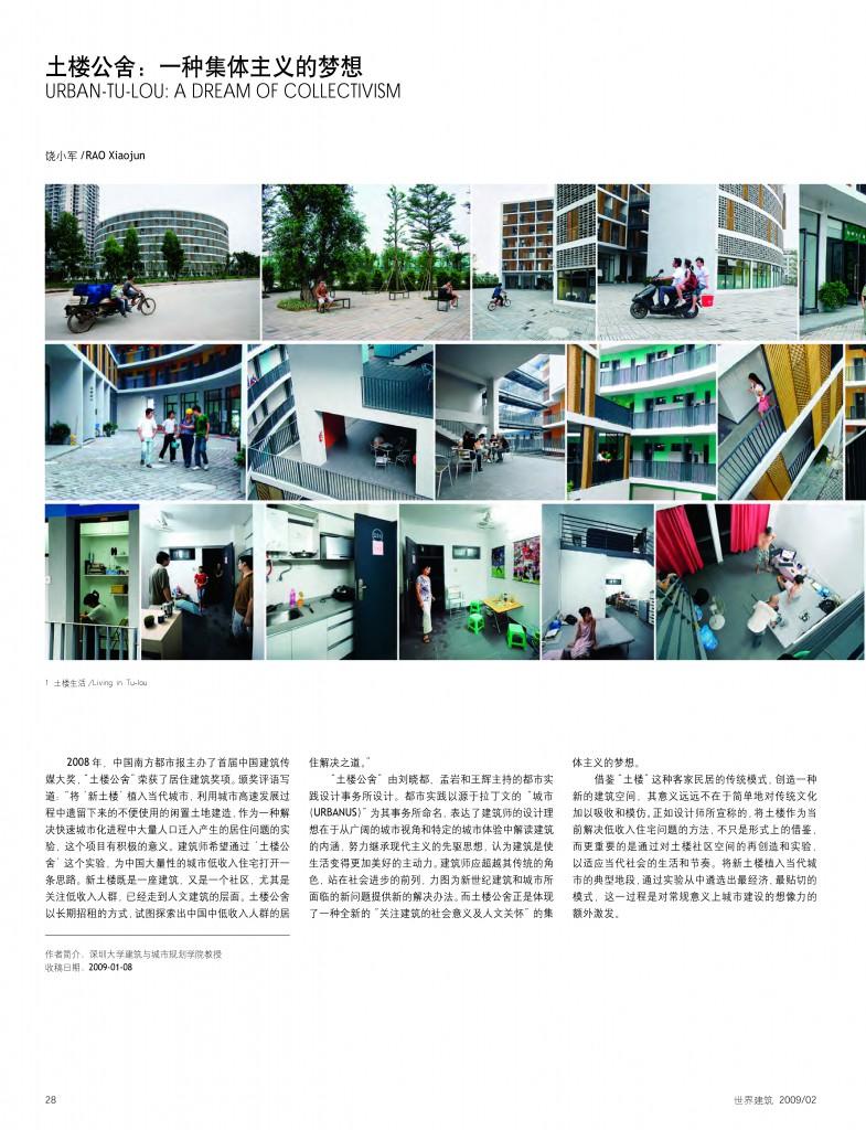 土楼-世界建筑-2008_页面_11