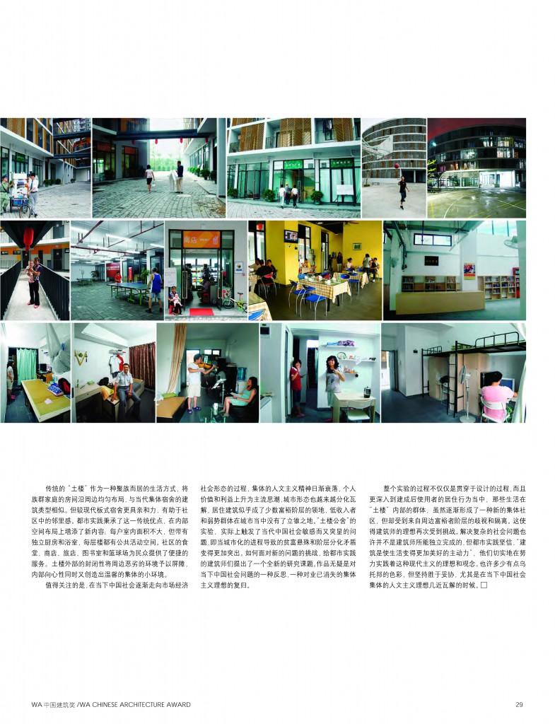 土楼-世界建筑-2008_页面_12