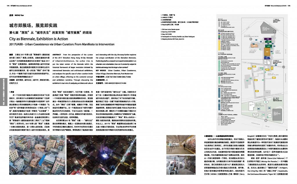 孟岩 城市即展场,展览即实践_p174-175