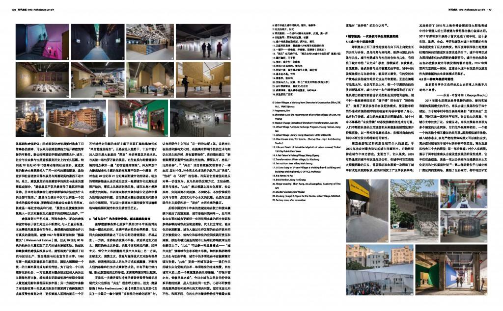 孟岩 城市即展场,展览即实践_p176-177