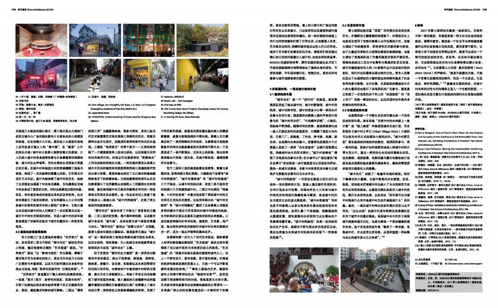孟岩 城市即展场,展览即实践_p178-179