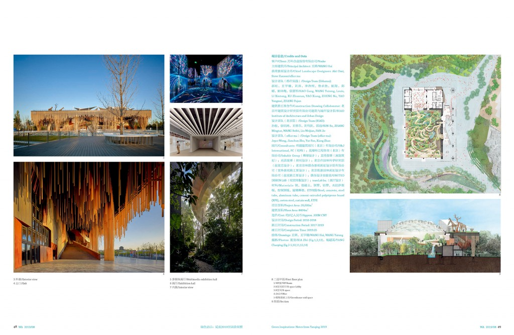 Botanic Garden-final_页面_02