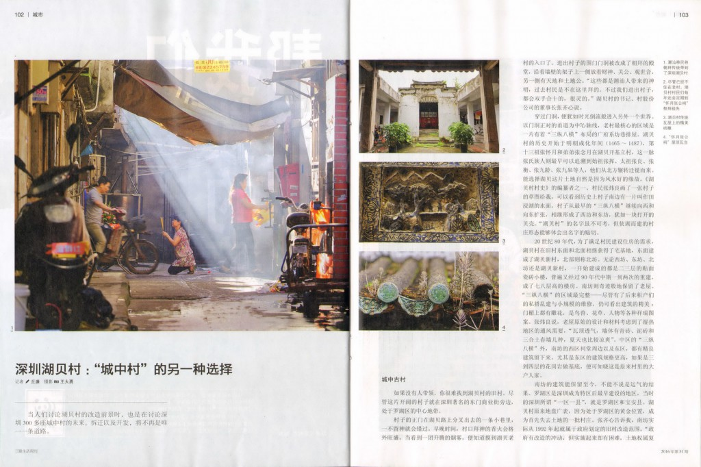 hubei_160803_三联生活周刊-P102-103