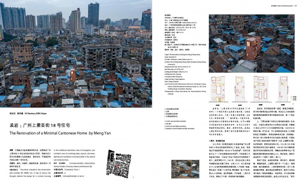 TA 2020-1 孟岩:广州上蒙圣街18号住宅_p130-131