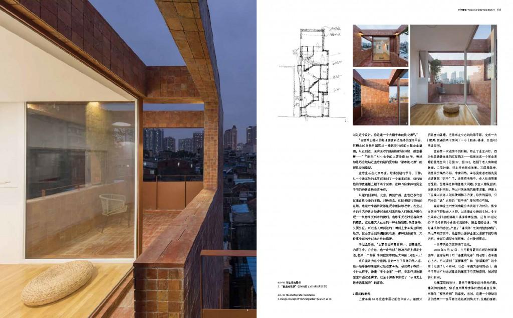 TA 2020-1 孟岩:广州上蒙圣街18号住宅_p132-133