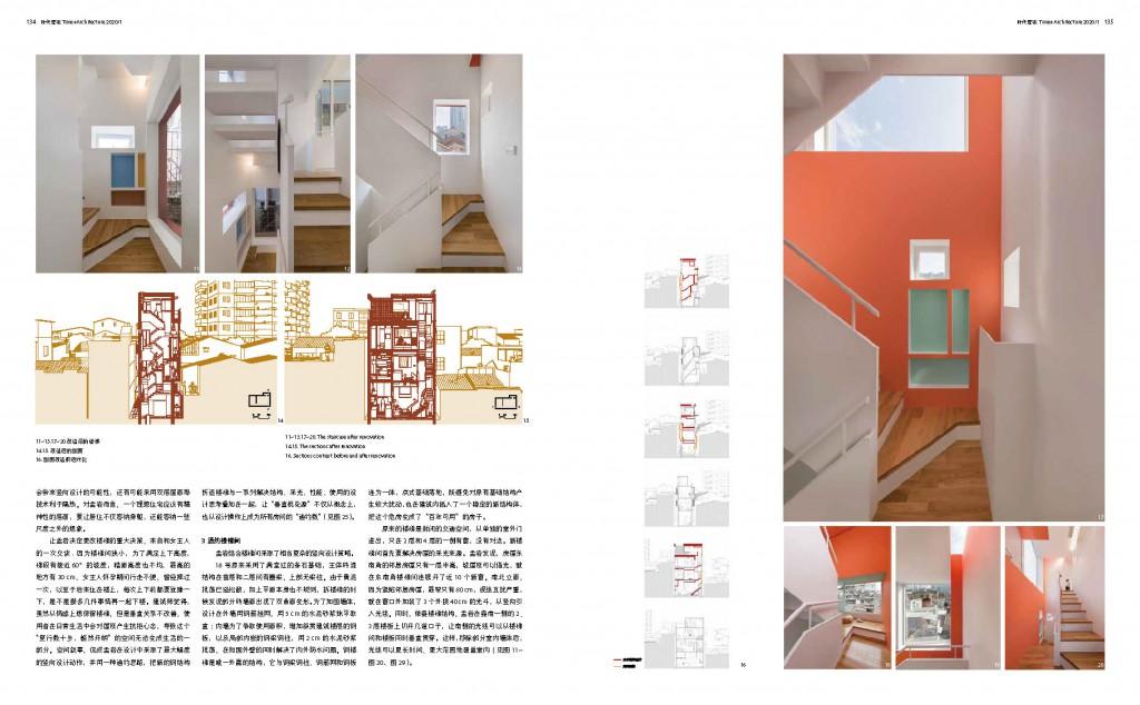 TA 2020-1 孟岩:广州上蒙圣街18号住宅_p134-135