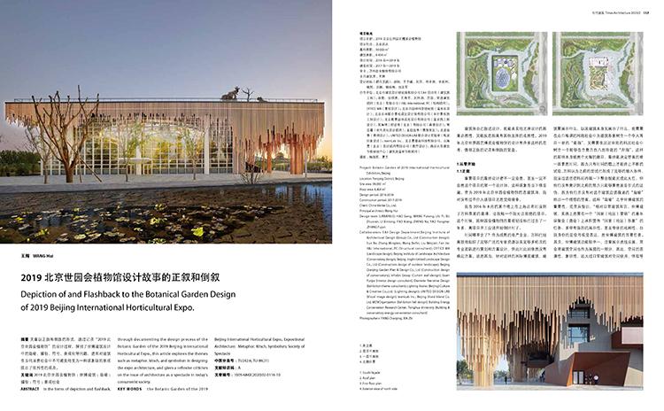 时代建筑202002-植物馆-p116-125_页面_1