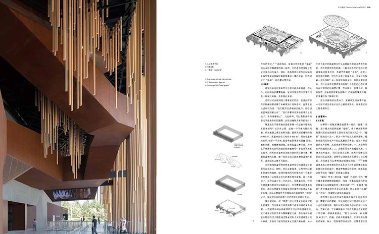 时代建筑202002-植物馆-p116-125_页面_2