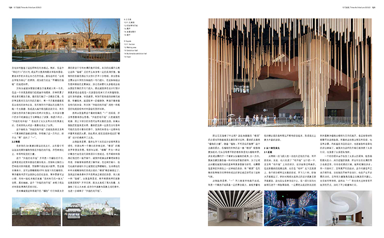 时代建筑202002-植物馆-p116-125_页面_3