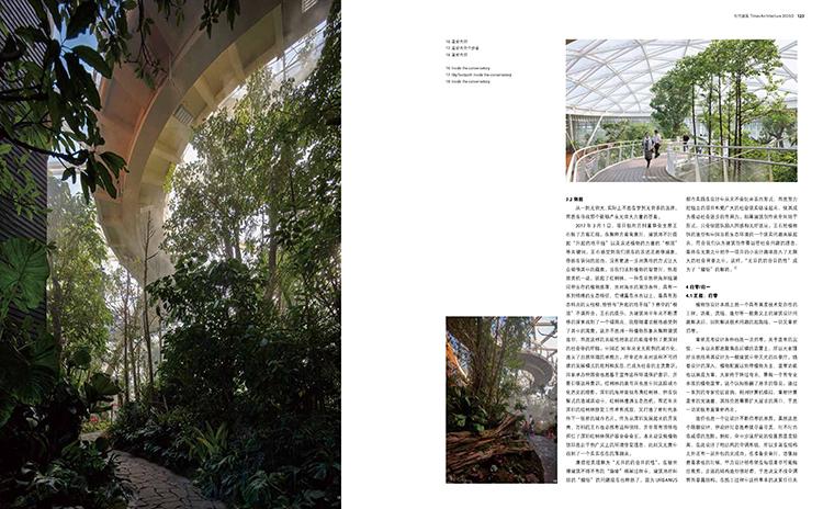 时代建筑202002-植物馆-p116-125_页面_4