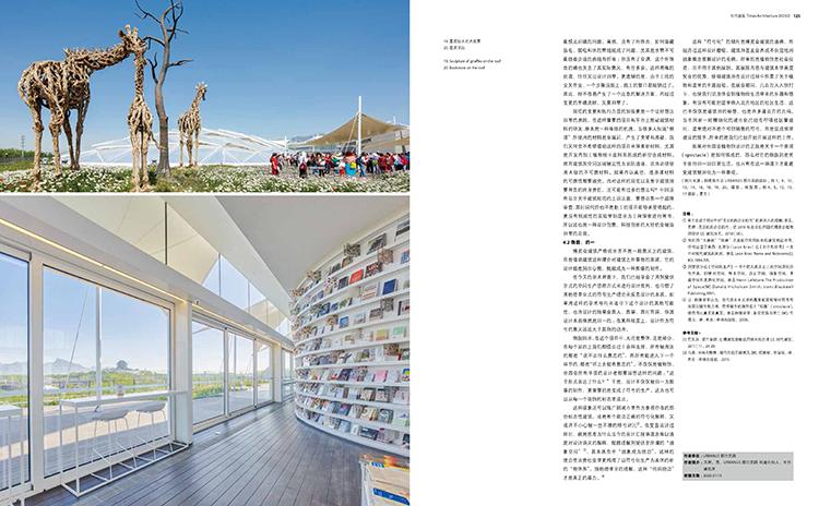 时代建筑202002-植物馆-p116-125_页面_5