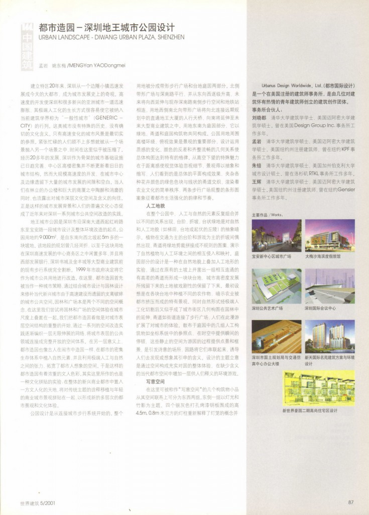 200105 孟岩 姚东梅 都市造园-深圳地王城市公园设计 世界建筑 131 (1)