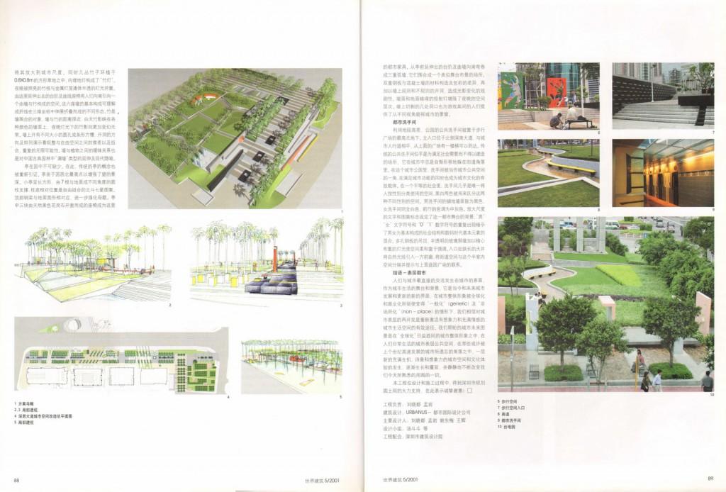 200105 孟岩 姚东梅 都市造园-深圳地王城市公园设计 世界建筑 131 (2)
