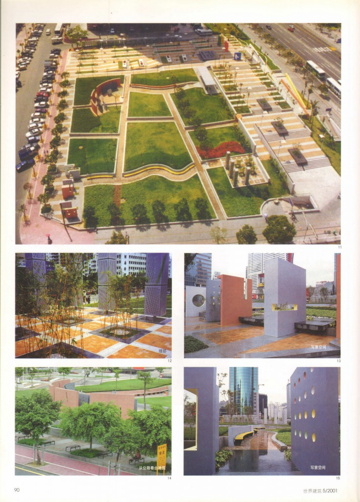 200105 孟岩 姚东梅 都市造园-深圳地王城市公园设计 世界建筑 131 (3)