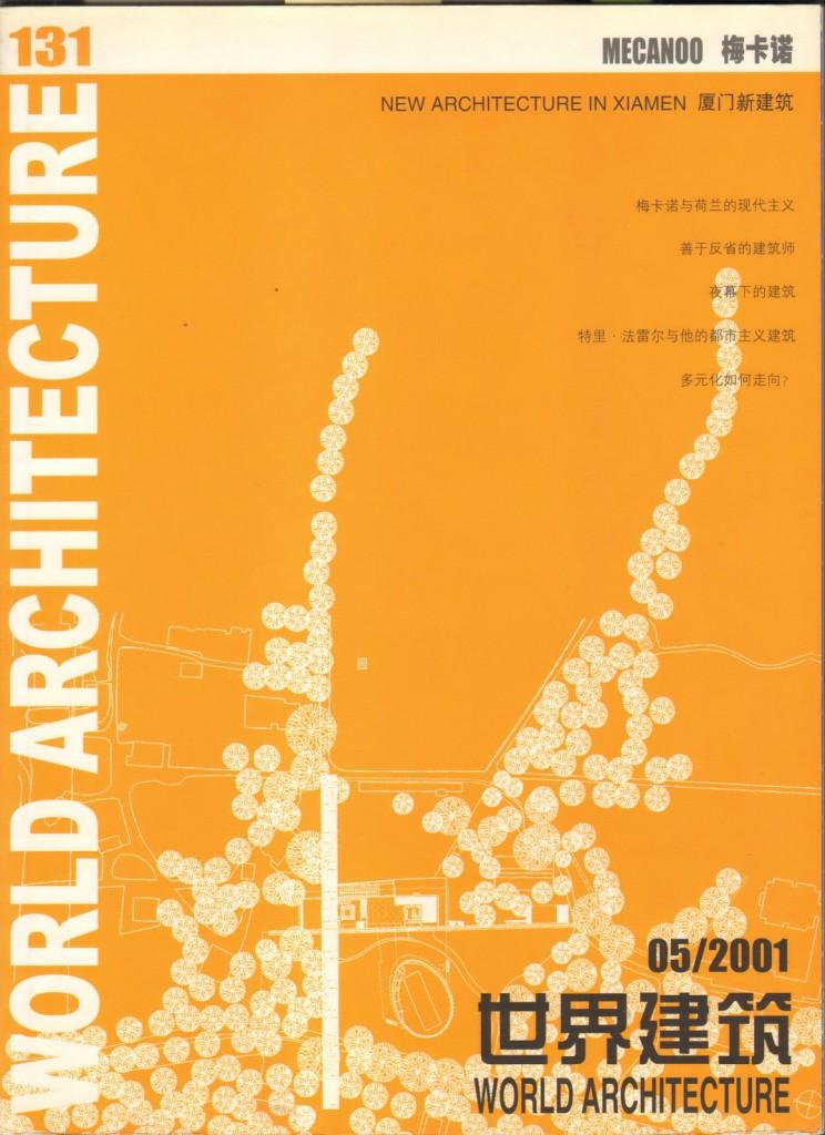 200105 孟岩 姚东梅 都市造园-深圳地王城市公园设计 世界建筑 131封面